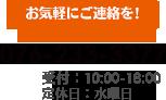 石川県金沢・野々市市のローコスト住宅専門店 カウイエ