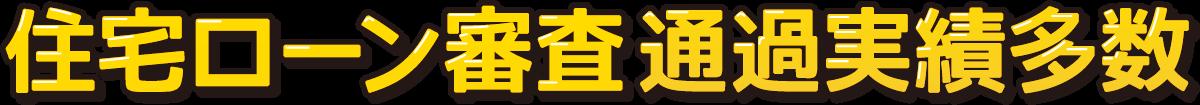 石川県内で新たにマイフォームをご検討の方必見!